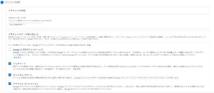Googleアナリティクスに登録する3