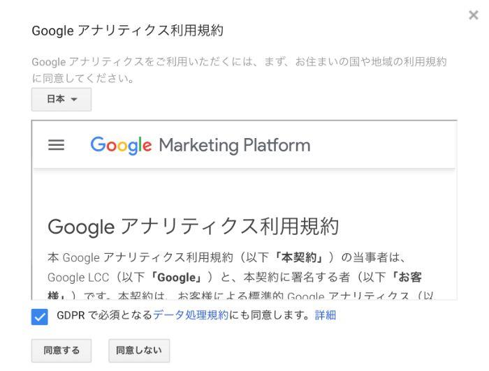 Googleアナリティクスに登録する7