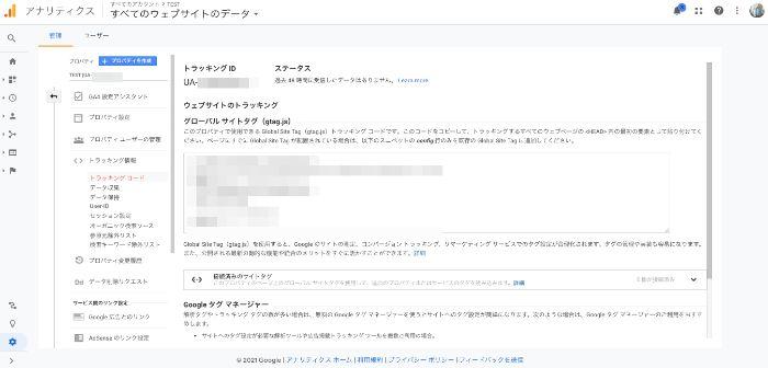 Googleアナリティクスに登録する8