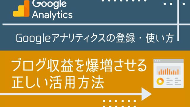 Googleアナリティクスの登録方法・使い方