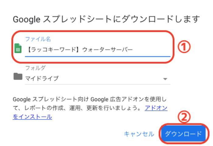 Googleスプレットシートにまとめる3