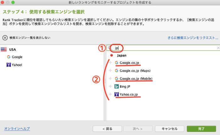 Rank Trackerにブログを追加する5