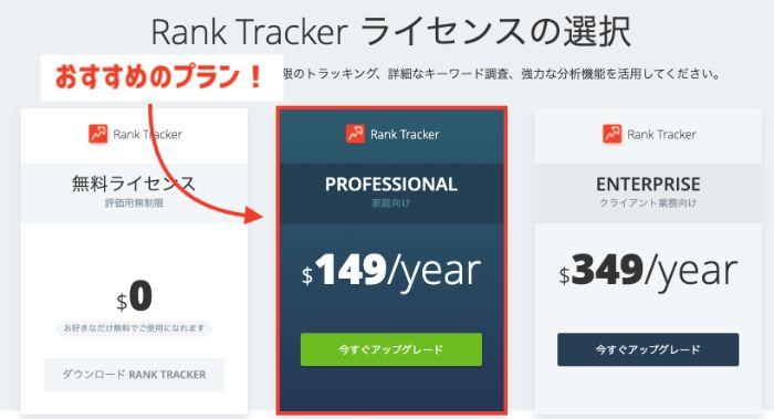 Rank Trackerの価格とおすすめ料金プラン