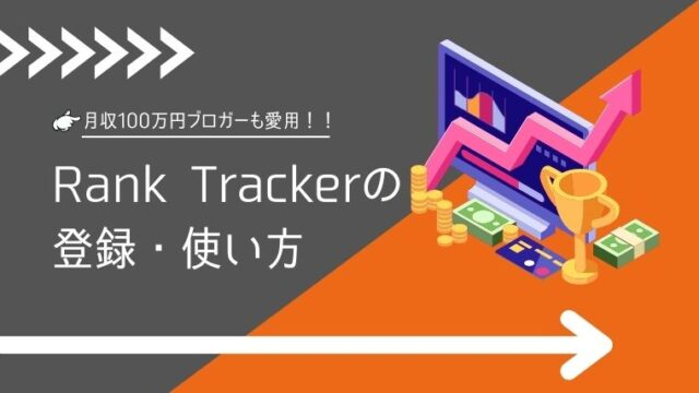 Rank Trackerの登録・使い方