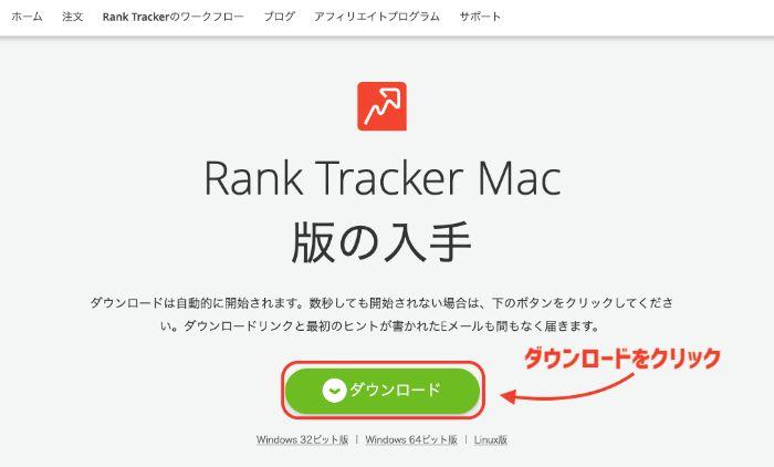 Rank Trackerをダウンロード2
