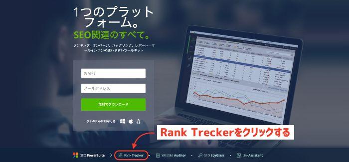 RankRank Trackerをダウンロードa Trackerをクリック