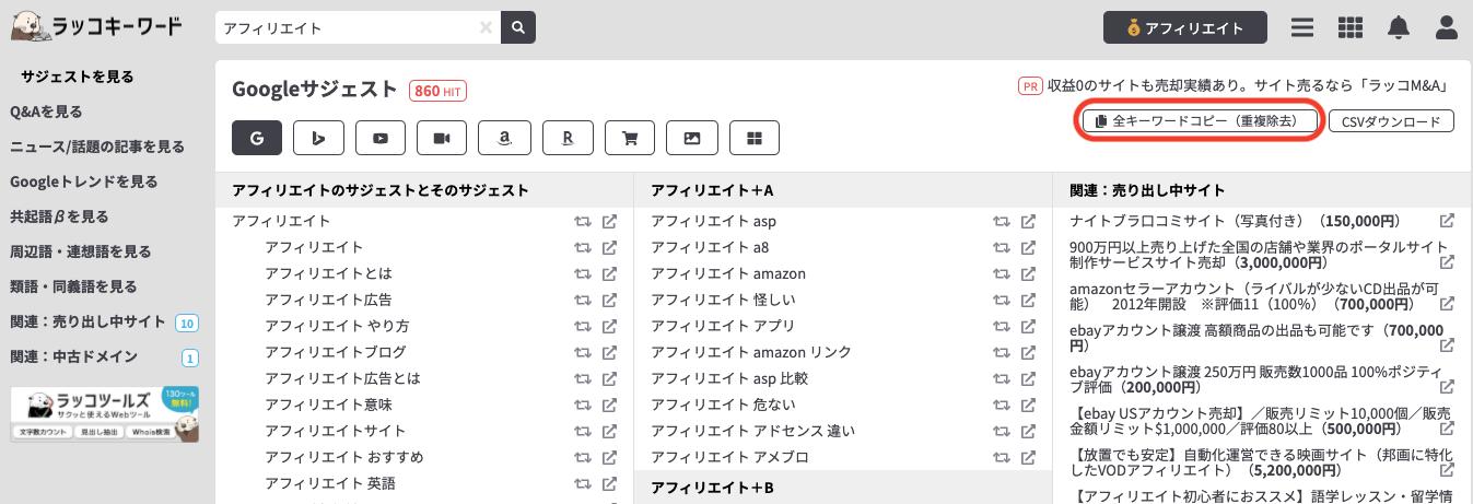 検索ボリュームを調べる
