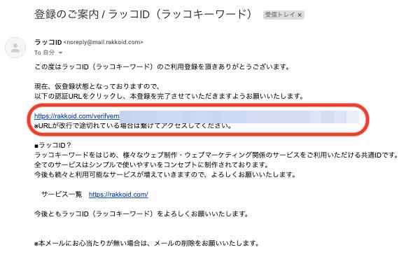無料でラッコキーワードに登録する手順3