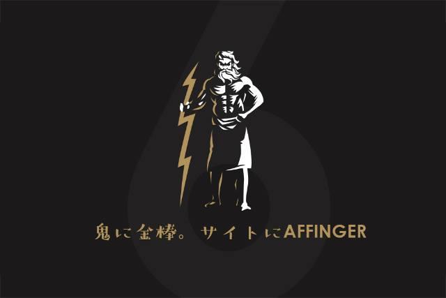 AFFINGER6がSEOに最強な8つの理由