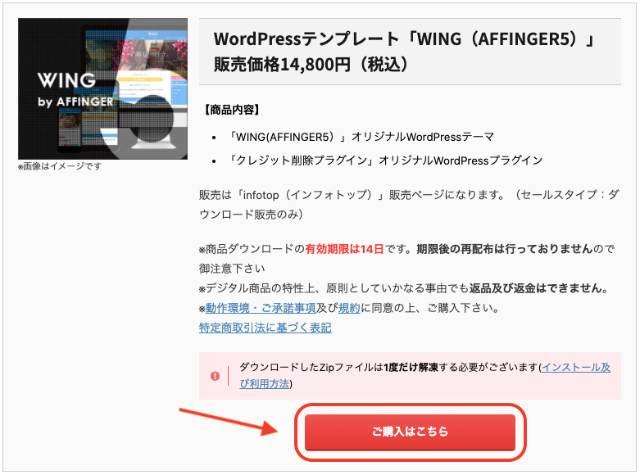 AFFINGER6の販売サイトにアクセス